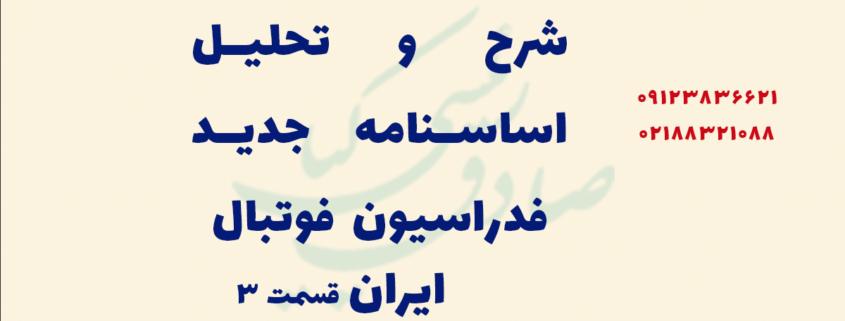 شرح و تحلیل ماده ۲ اساسنامه جدید فدراسیون فوتبال ایران